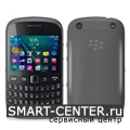 Ремонт BlackBerry Curve 9320