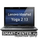 Ремонт Lenovo IdeaPad Yoga 2 13