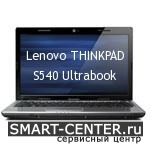 Ремонт Lenovo THINKPAD S540 Ultrabook