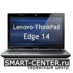 Ремонт Lenovo ThinkPad Edge 14