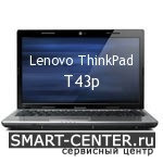 Ремонт Lenovo ThinkPad T43p