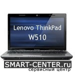 Ремонт Lenovo ThinkPad W510