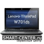 Ремонт Lenovo ThinkPad W701ds