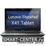 Ремонт Lenovo ThinkPad X41 Tablet