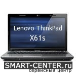 Ремонт Lenovo ThinkPad X61s