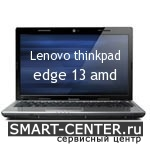 Ремонт Lenovo thinkpad edge 13 amd