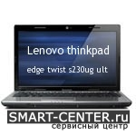 Ремонт Lenovo thinkpad edge twist s230ug ultrabook